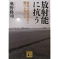 放射能に抗う <福島の農業再生に懸ける男たち> (講談社文庫)