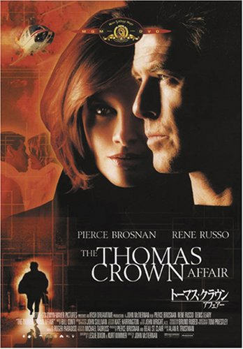 トーマス・クラウン・アフェアー [DVD]の詳細を見る