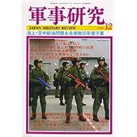 軍事研究 2007年 12月号 [雑誌]