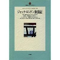 ジャック・ロンドン放浪記 (地球人ライブラリー (014))