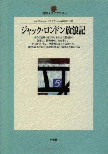 ジャック・ロンドン放浪記 (地球人ライブラリー (014))の詳細を見る