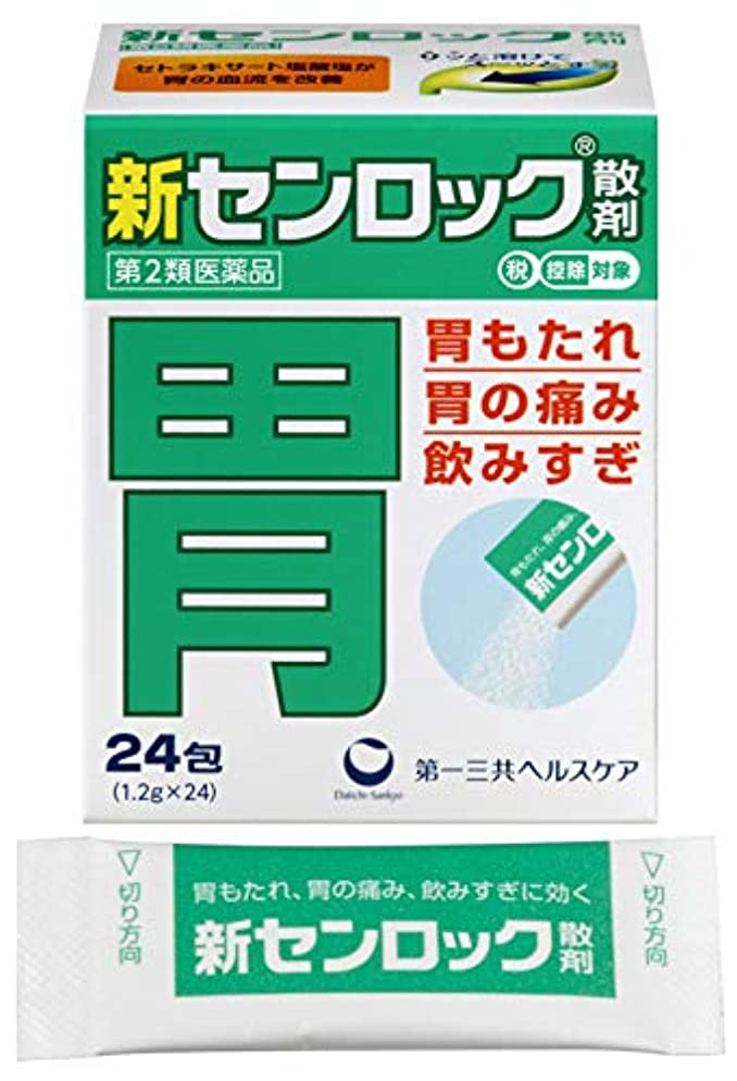 口述する八安価な【第2類医薬品】新センロック散剤 24包 ※セルフメディケーション税制対象商品