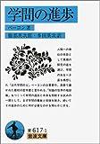 学問の進歩 (岩波文庫 青 617-1)