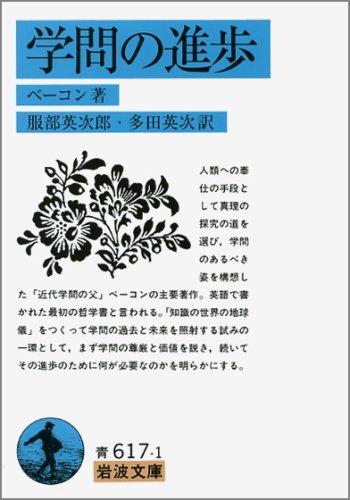 学問の進歩 (岩波文庫 青 617-1)の詳細を見る
