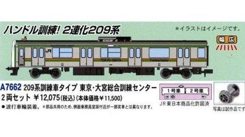 Nゲージ A7662 209系訓練車タイプ 東京・大宮総合訓練センター 2両セット