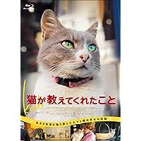 猫が教えてくれたこと Blu-ray