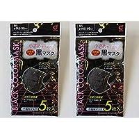 小さめサイズの活性炭入り黒マスク (10枚入り)