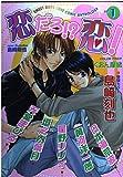 恋だろ!?恋! 1 (光彩コミックス)