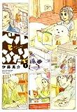 ベルとふたりで (1) (バンブーコミックス 4コマセレクション)