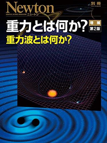 重力とは何か? 増補第2版 (ニュートン別冊)の詳細を見る