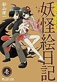 奇異太郎少年の妖怪絵日記(1巻) (マイクロマガジン・コミックス)