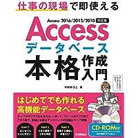 Accessデータベース 本格作成入門 ~仕事の現場で即使える