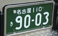青島文化教材社 1/32デコトラ用 アートアップパーツ No.55 大型車用 立体ナンバープレート 東日本 プラモデル用パーツ