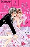 新婚中で、溺愛で。(1) (フラワーコミックス)