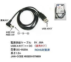 カモン 【(COMON)製】USB(A)←→DCジャック(直角/外径:5.5φ/内径:2.5φ)/黒/1.2m【DC-5525A】