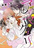 新装版 アクマにクスリ (ミッシィコミックス/YLC Collection)