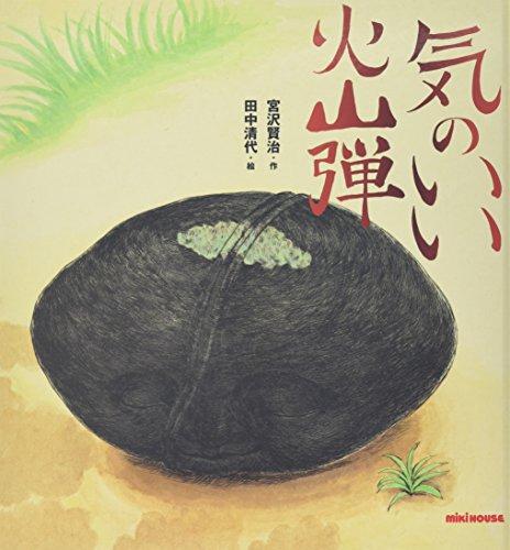 気のいい火山弾 (ミキハウスの宮沢賢治絵本)の詳細を見る