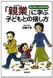 「親業」に学ぶ子どもとの接し方