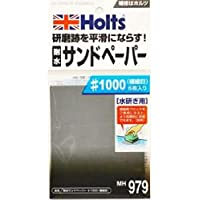 Holts(ホルツ) サンドペーパー#1000 MH979