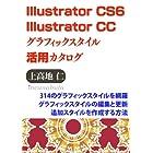 Illustrator CS6/CCグラフィックスタイル活用カタログ