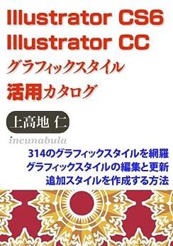 [上高地 仁]のIllustrator CS6/CCグラフィックスタイル活用カタログ