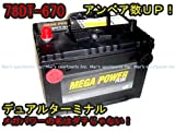 MEGAPOWER PLUS #MF78DT-670 デュアルターミナル バッテリー シボレー アストロ・エクスプレス・トレイルブレイザーなど