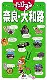 たびまる 奈良・大和路 (国内|観光・旅行ガイドブック/ガイド)