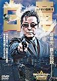 白竜 シノギの報酬2 [DVD]