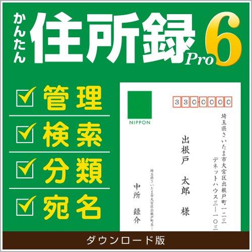 かんたん住所録Pro6 DL版 [ダウンロード]