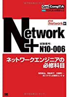 Get! CompTIA Network+ ネットワークエンジニアの必修科目(試験番号:N10-006)