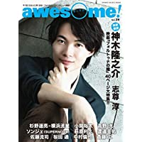 awesome! (オーサム) Vol.29 (シンコー・ミュージックMOOK)