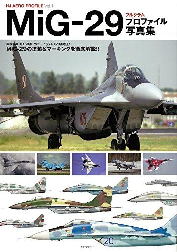 MiG-29 フルクラム プロファイル写真集 (HJ AERO PROFILE)の詳細を見る