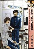 彼のいない教室  / 梅太郎 のシリーズ情報を見る