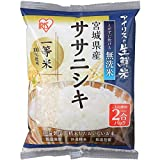 【精米】生鮮米 無洗米 宮城県産 ササニシキ 2合パック 300g 平成28年産