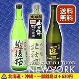 大吟醸3本飲み比べセット (北秋田720 越後桜720 京姫720)