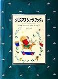 クリスマスソングブック〈2〉 (リブロの絵本)