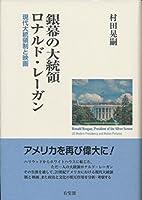 銀幕の大統領ロナルド・レーガン -- 現代大統領制と映画