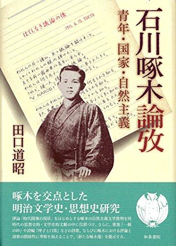 石川啄木論攷: 青年・国家・自然主義 (近代文学研究叢刊)
