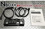 HONDA N-BOX+専用 USB/HDMIパネル ASSY ロアアンダーカバー JF1/JF2