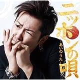 ニッポンの唄~あいのうた~(初回限定盤)(DVD付)