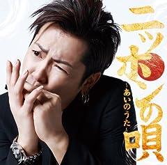 岡平健治「サンライトソング 〜ニッポンの唄 日光〜」のジャケット画像