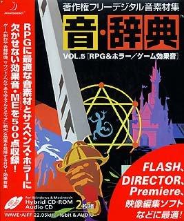 音・辞典 Vol.5 RPG & ホラー/ゲーム効果音...