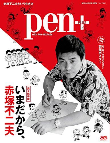 Pen+(ペン・プラス) いまだから、赤塚不二夫 (メディアハウスムック)