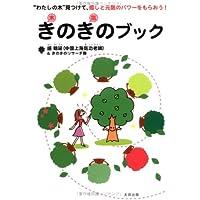 """きのきのブック―""""わたしの木""""見つけて、癒しと元気のパワーをもらおう!"""