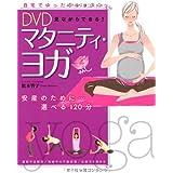 DVD見ながらできる!マタニティ・ヨガ―安産のために…選べる120分