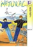 NATURAL 5 (白泉社文庫)