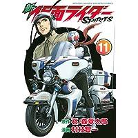 新 仮面ライダーSPIRITS(11) (月刊少年マガジンコミックス)