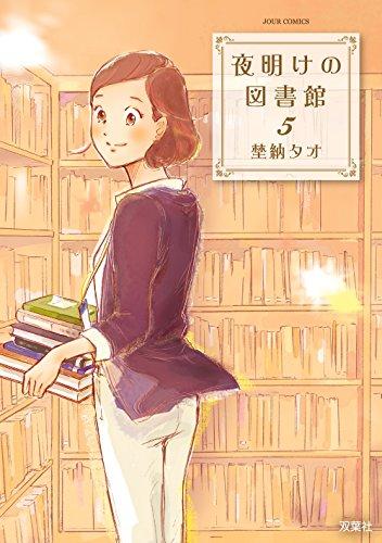 夜明けの図書館(5) (ジュールコミックス)