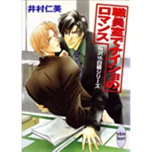 職員室でナイショのロマンス 桜沢vs.白萌シリーズ(1) (講談社X文庫)