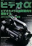 ビデオ α (アルファ) 2013年 05月号 [雑誌] 画像